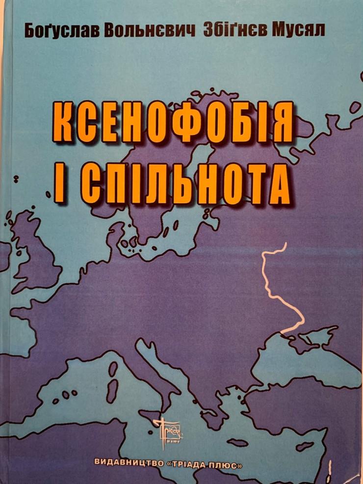 Ksenofobia i wspólnota po ukraińsku.jpg